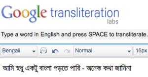 Google Transliteration Bengali
